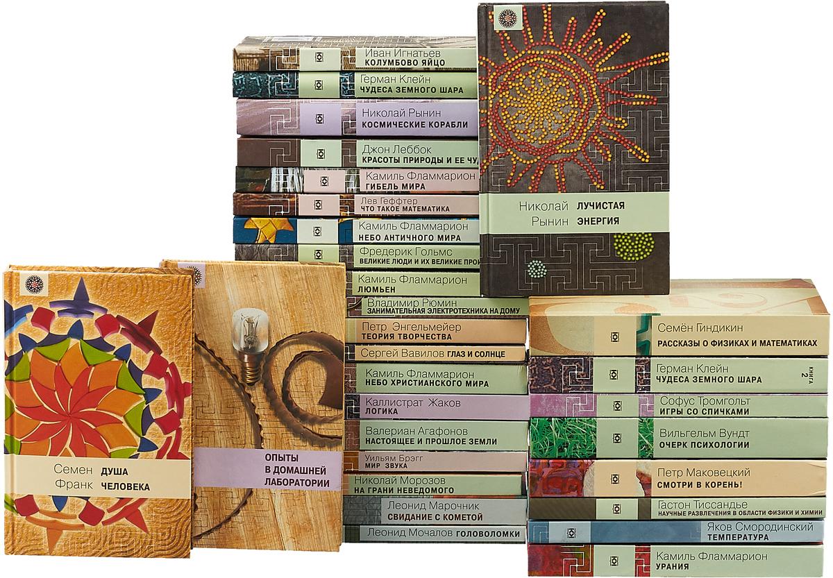 Фото - Мир вокруг нас (комплект из 30 книг) сергей киктев мир вокруг нас