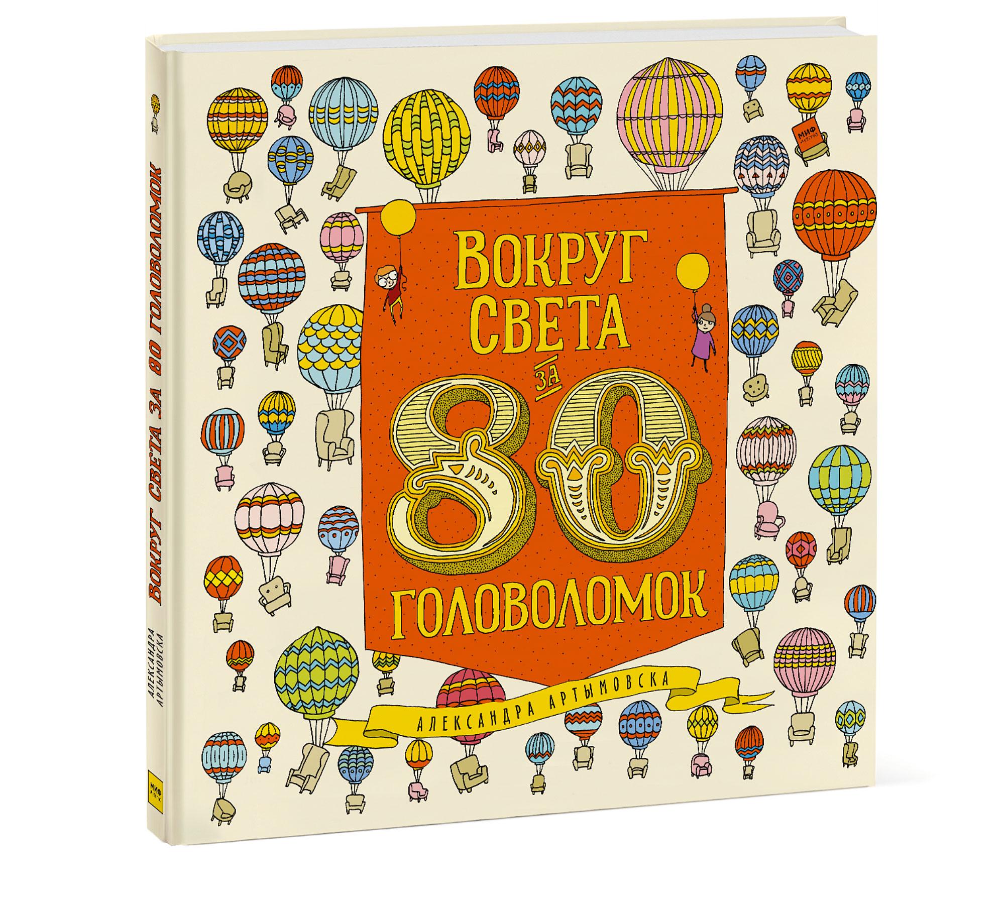 Александра Артымовска Вокруг света за 80 головоломок