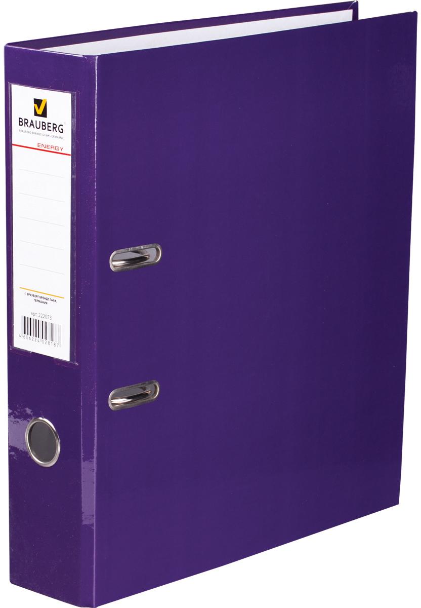 Brauberg Папка-регистратор цвет фиолетовый 222073