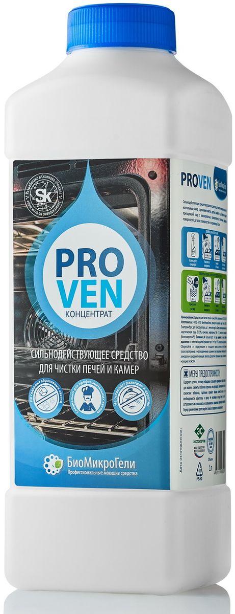 Средство сильнодействующее БиоМикроГели ProVen, для чистки печей и камер, 1 л средство для защиты обработки и смазки поверхностей из нержавеющей стали neoblank 750мл