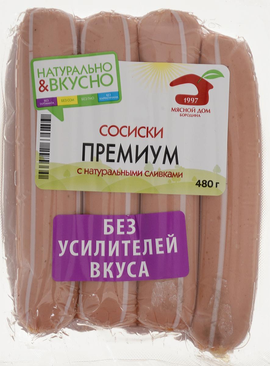 """МД Бородина """"Премиум"""" сосиски с натуральными сливками, 480 г"""