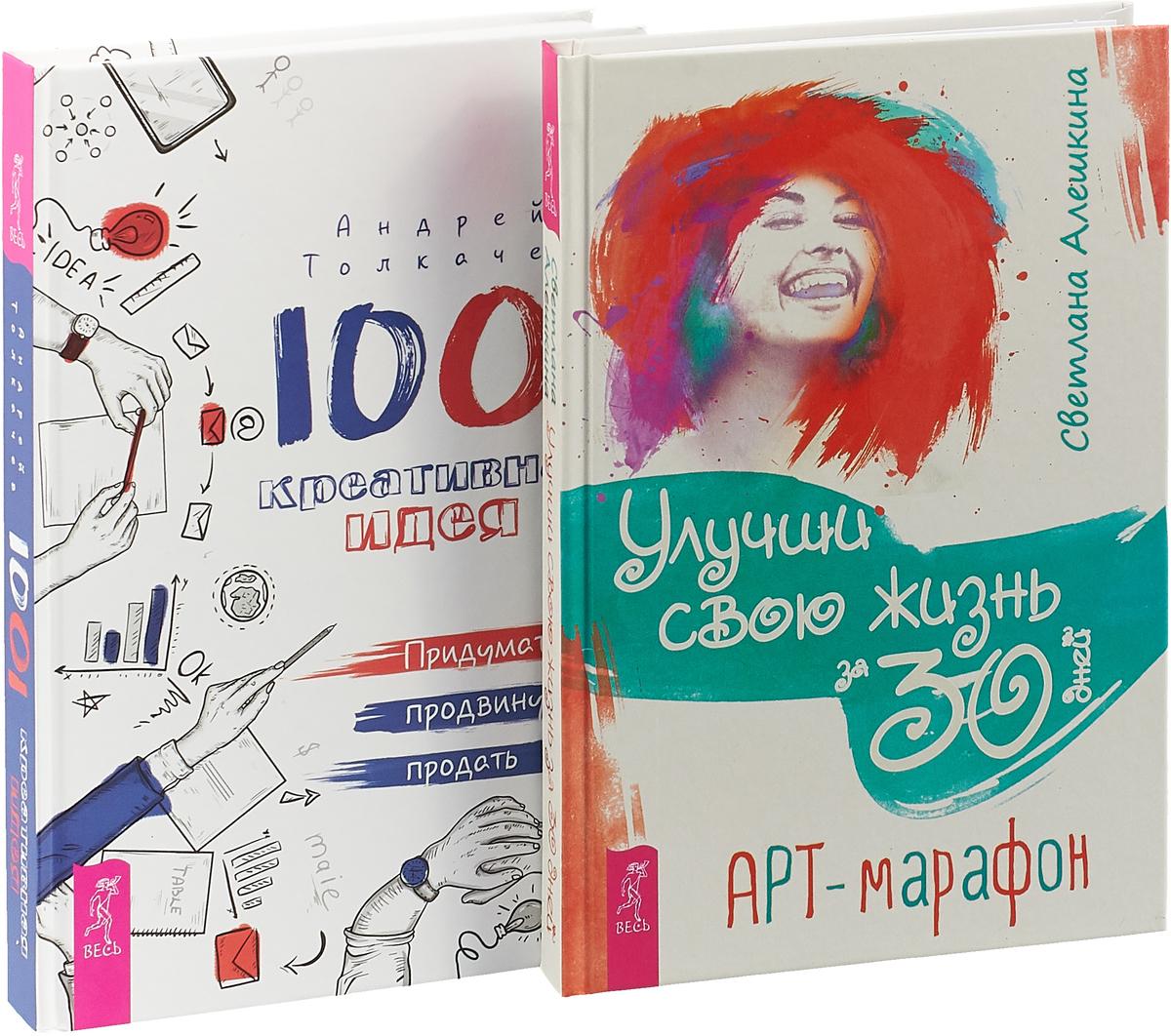 Книга 1001 креативная идея. Улучши свою жизнь