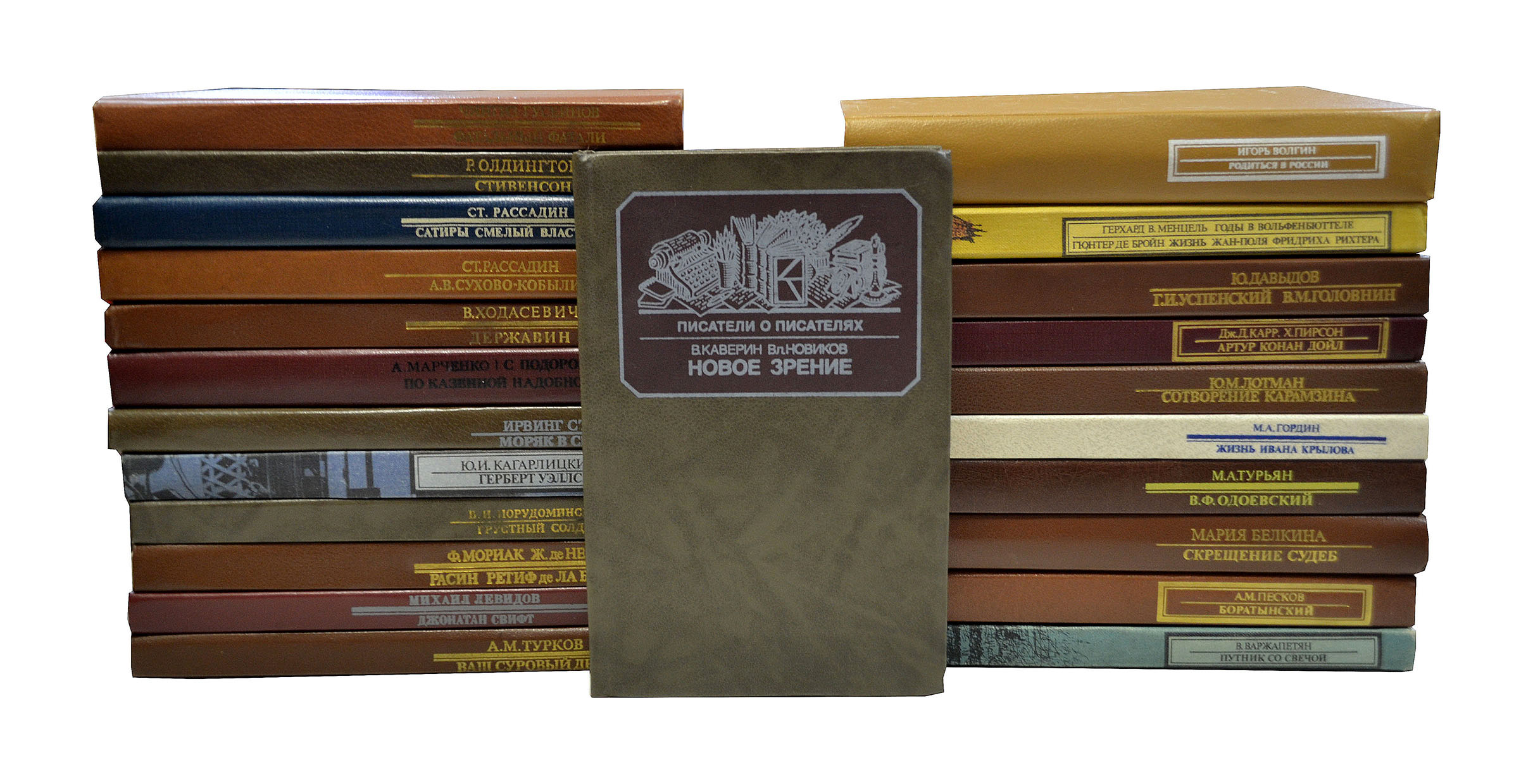Серия Писатели о писателях (комплект из 23 книг) серия писатели о писателях комплект из 29 книг