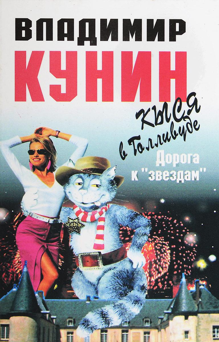 Владимир Кунин Кыся в Голливуде. Часть первая. Дорога к звездам бонд э дорога в голливуд