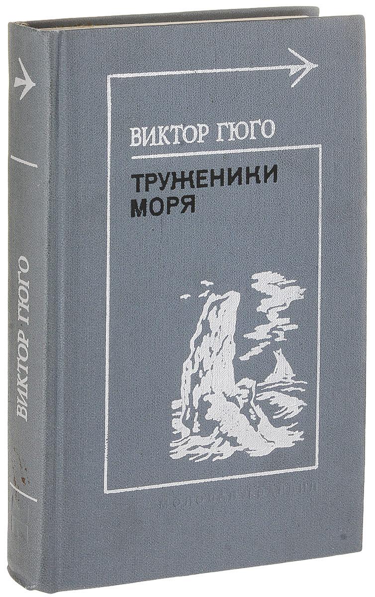 Виктор Гюго Труженики моря