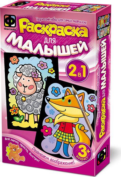 Фантазер Раскраска для малышей Овечка и Лисичка фантазер пазл для малышей дом и дерево цвет основы оранжевый