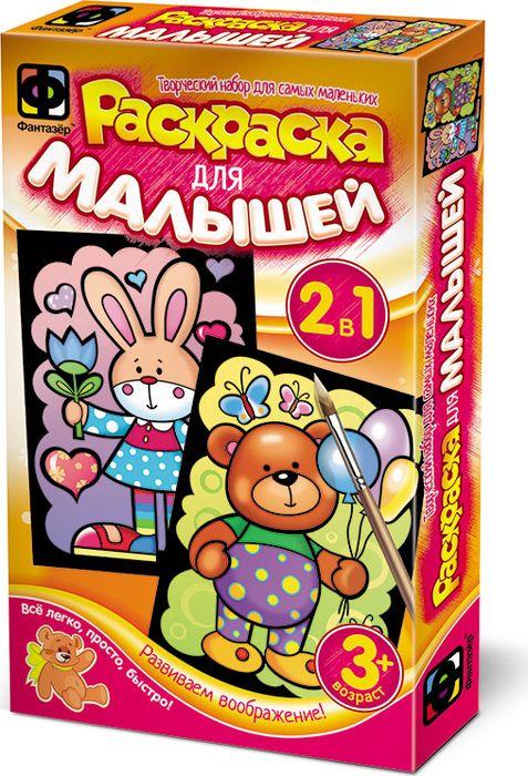 Фантазер Раскраска для малышей Зайка и Мишка фантазер пазл для малышей дом и дерево цвет основы оранжевый