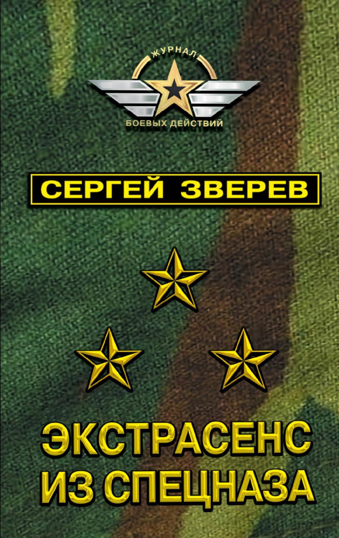 Сергей Зверев Экстрасенс из спецназа зверев сергей иванович экстрасенс из спецназа isbn 978 5 699 93888 9