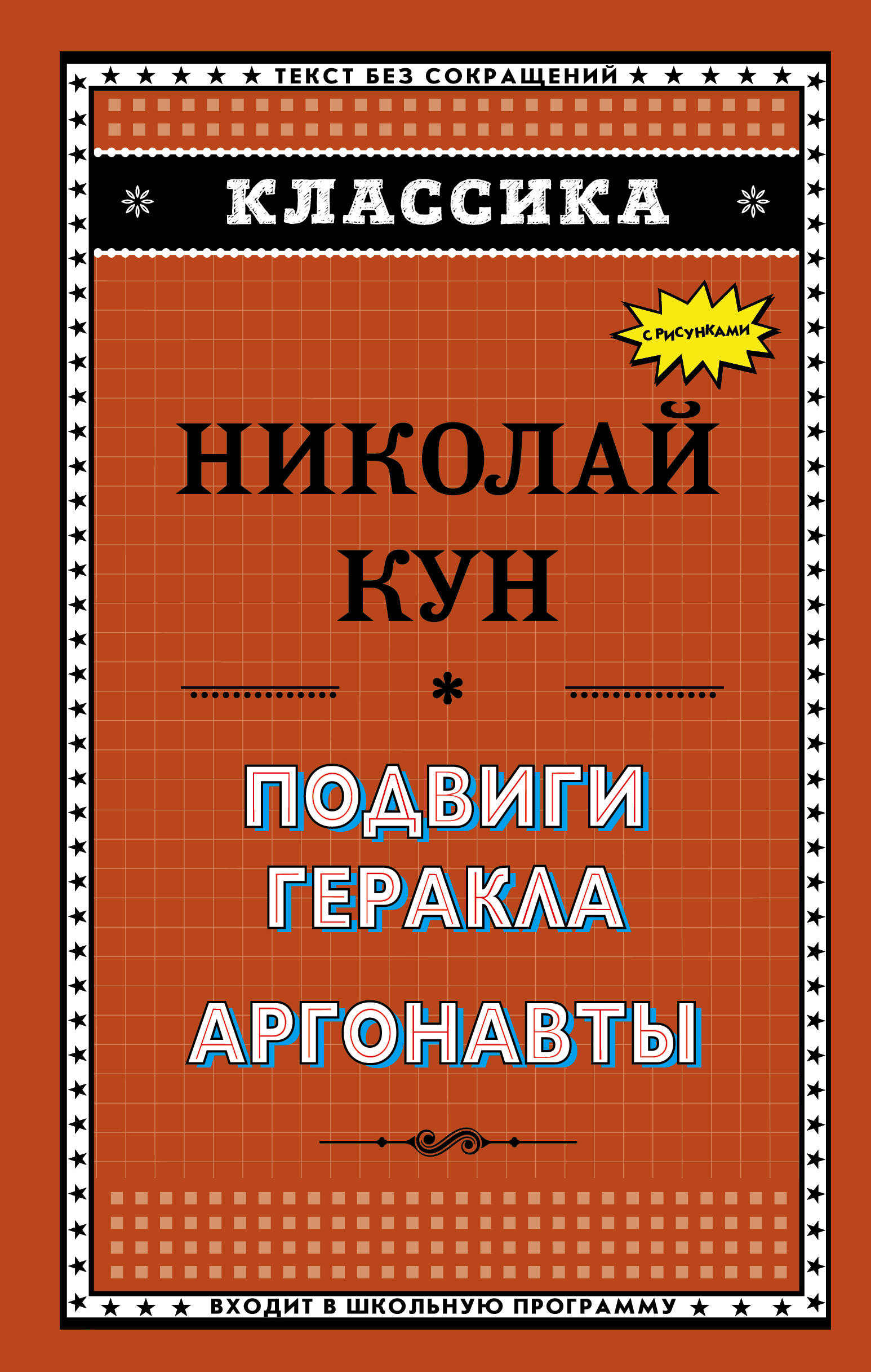 Н. А. Кун Подвиги Геракла. Аргонавты