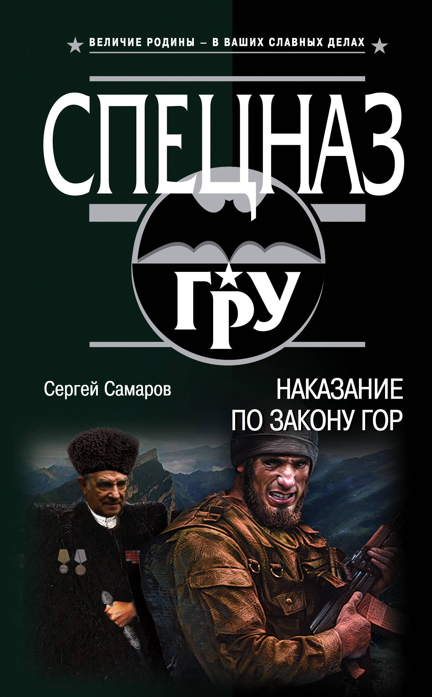 Сергей Самаров Наказание по закону гор