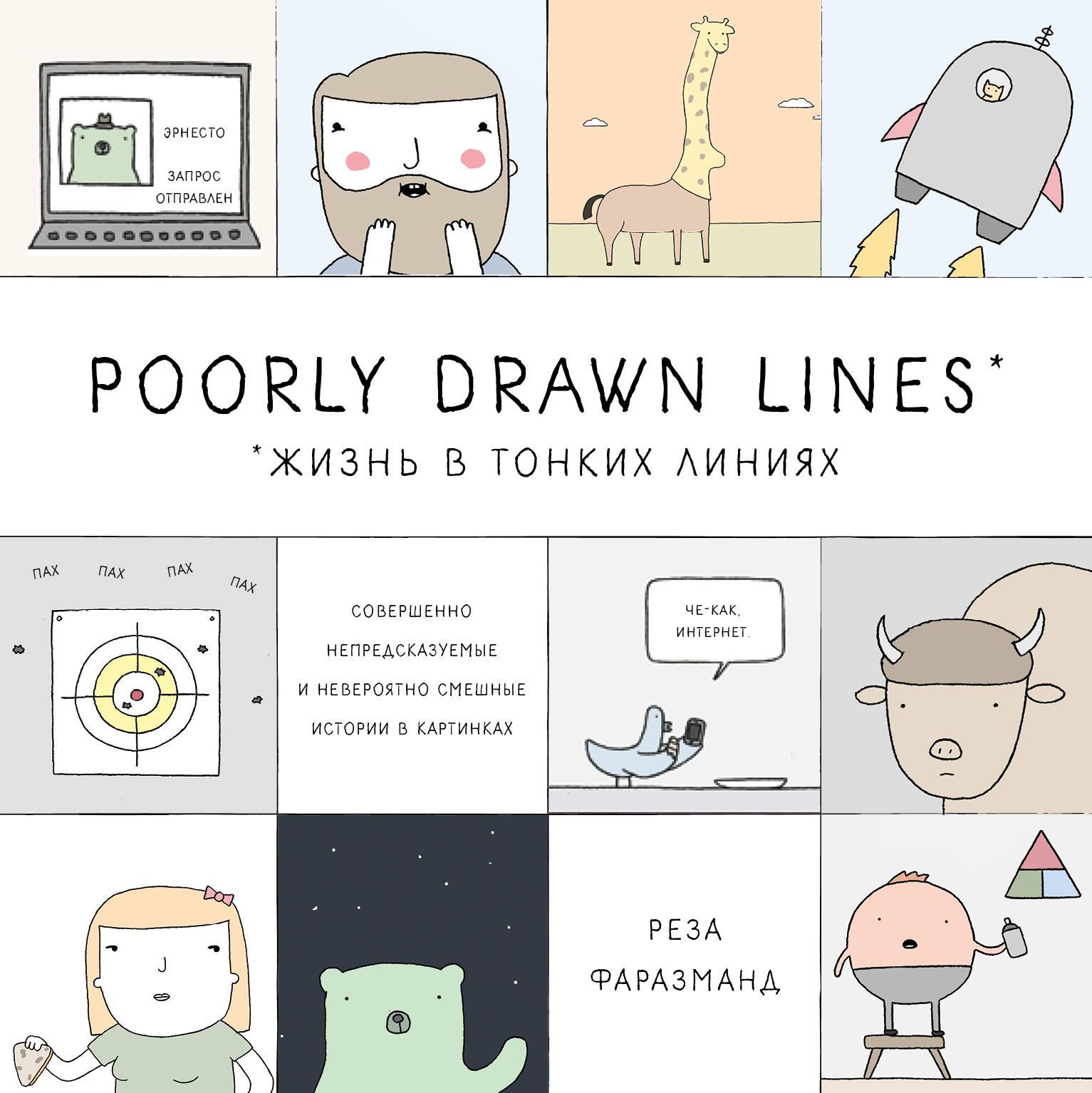 Реза Фаразманд. Poorly Drawn Lines. Совершенно непредсказуемые и невероятно смешные истории в картинках