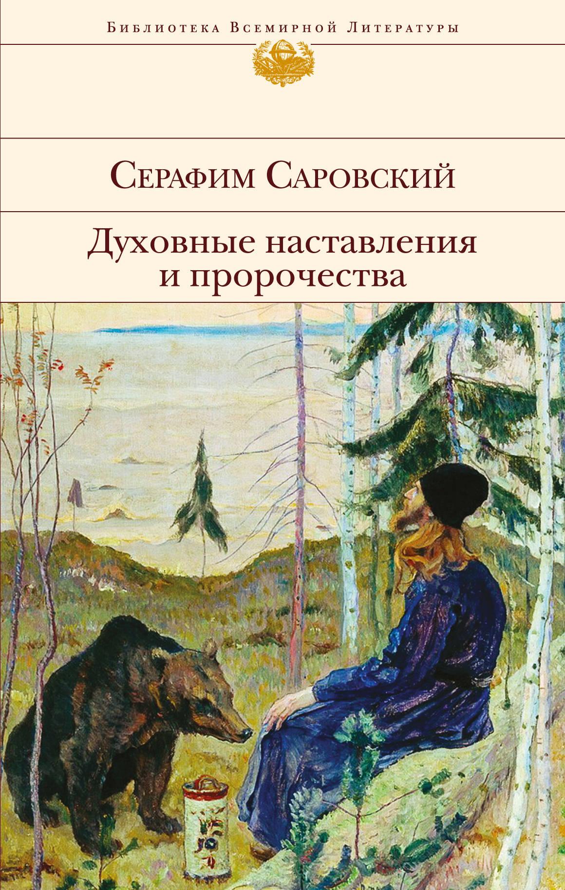 Серафим Саровский Духовные наставления и пророчества любовь рыжкова духовные воители руси