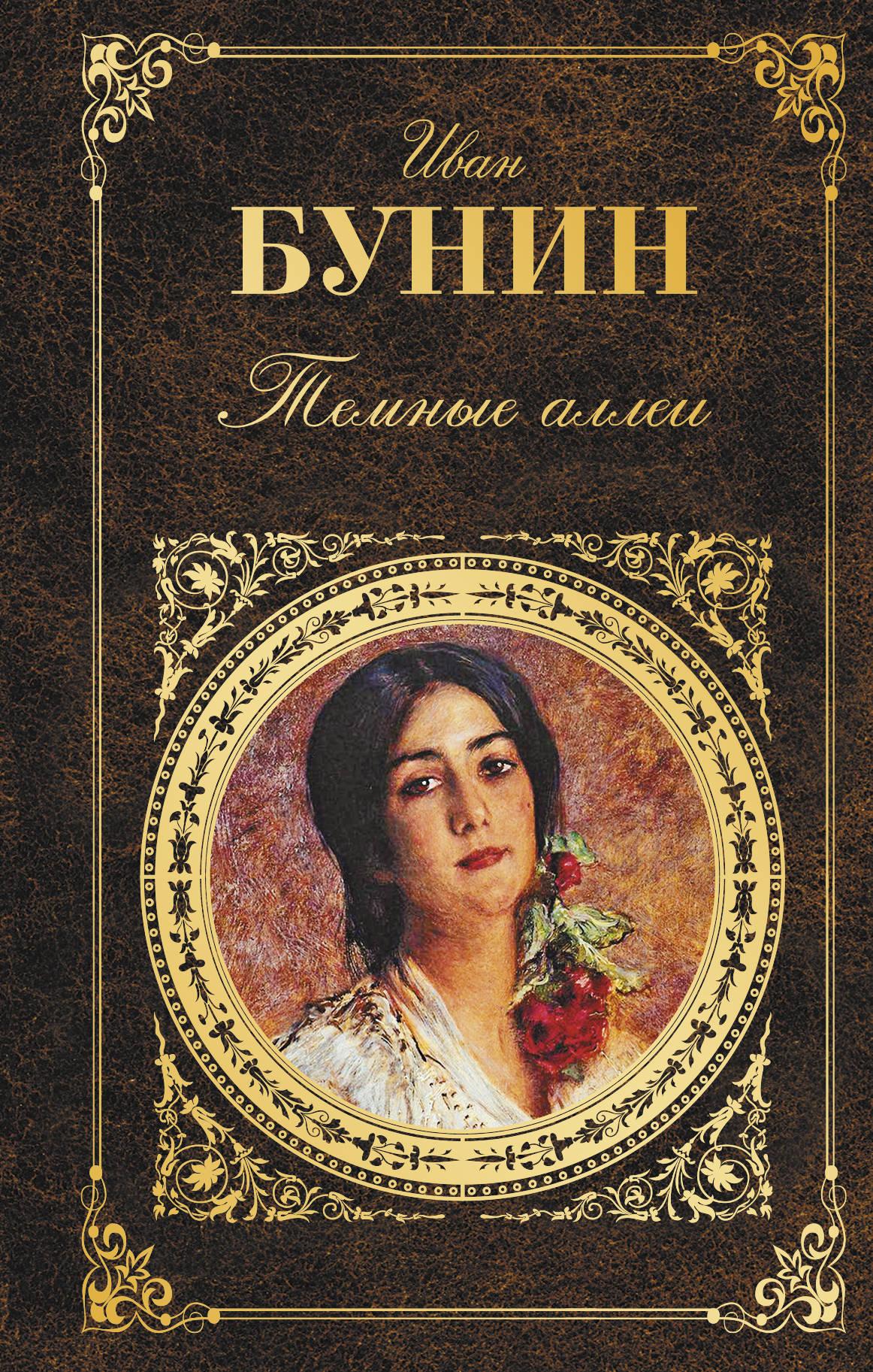 купить Иван Бунин Темные аллеи по цене 254 рублей