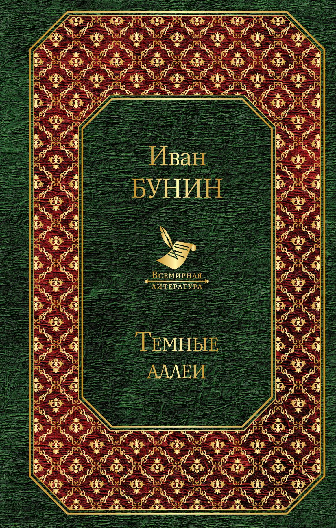 купить Иван Бунин Темные аллеи по цене 147 рублей