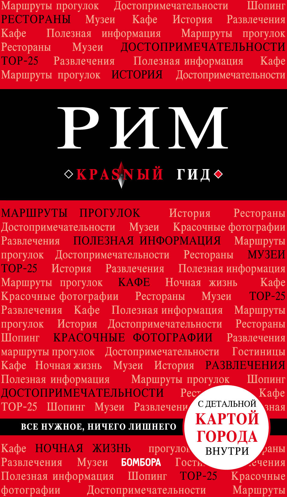 Ольга Чумичева Рим