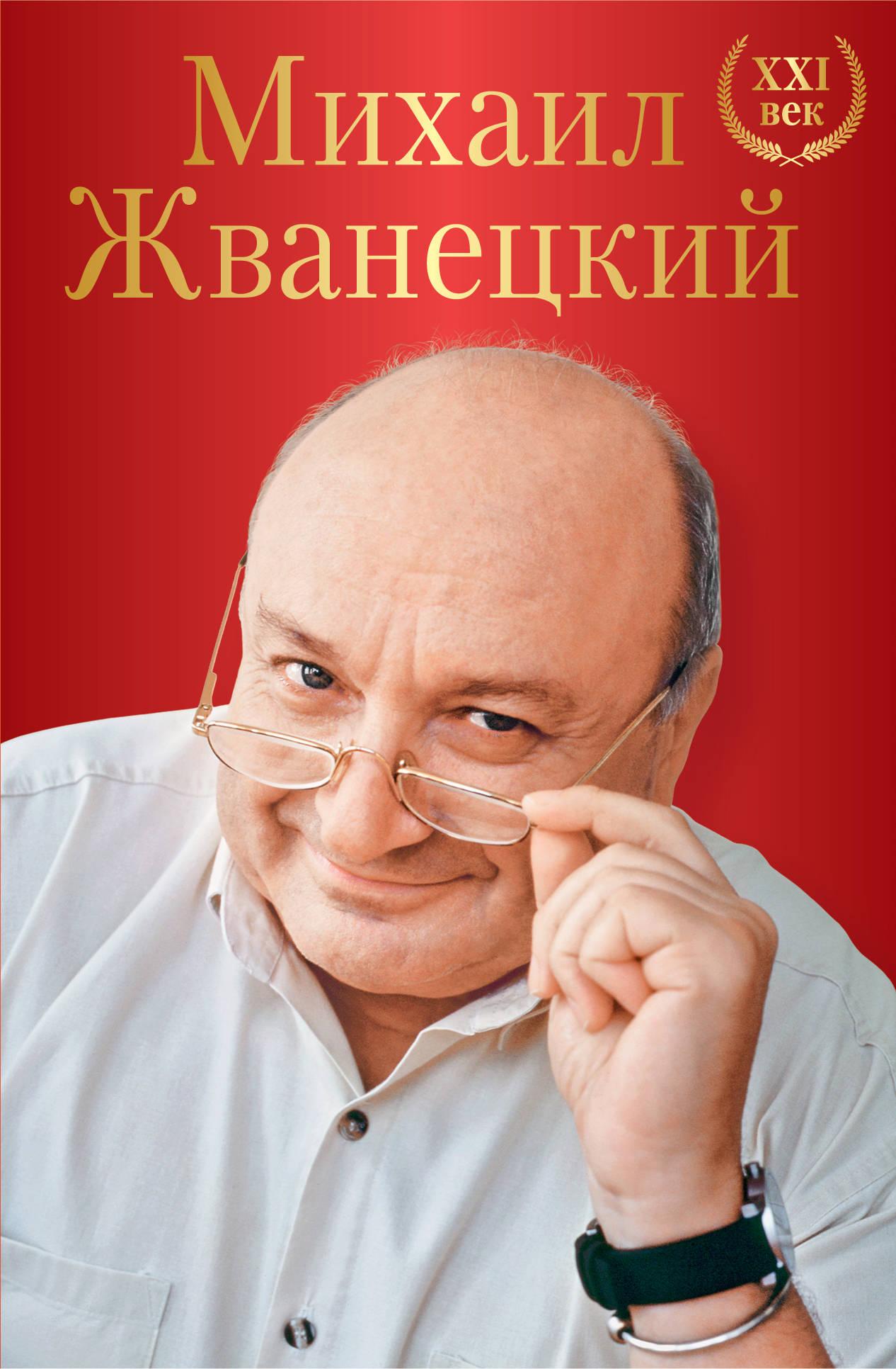 Михаил Жванецкий Михаил Жванецкий. XXI век михаил жванецкий год за два