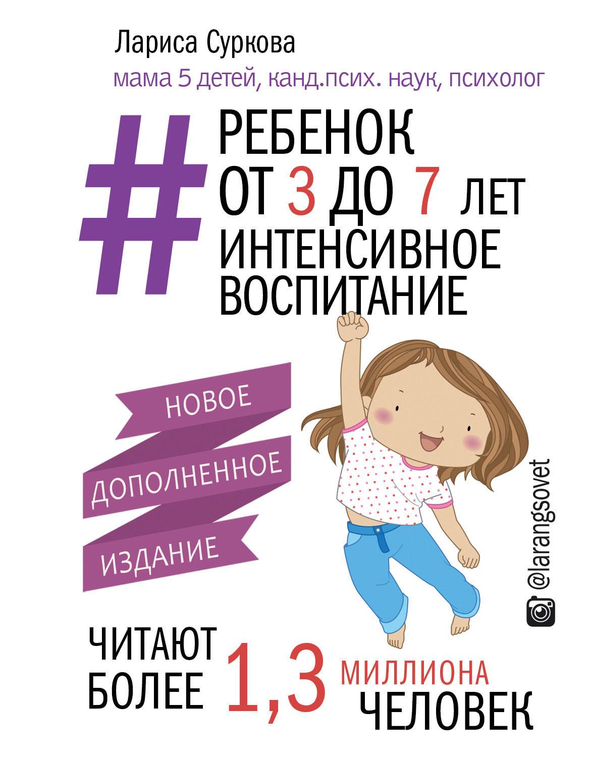 Лариса Суркова Ребенок от 3 до 7 лет: интенсивное воспитание ребенок от 3 до 7 лет интенсивное воспитание