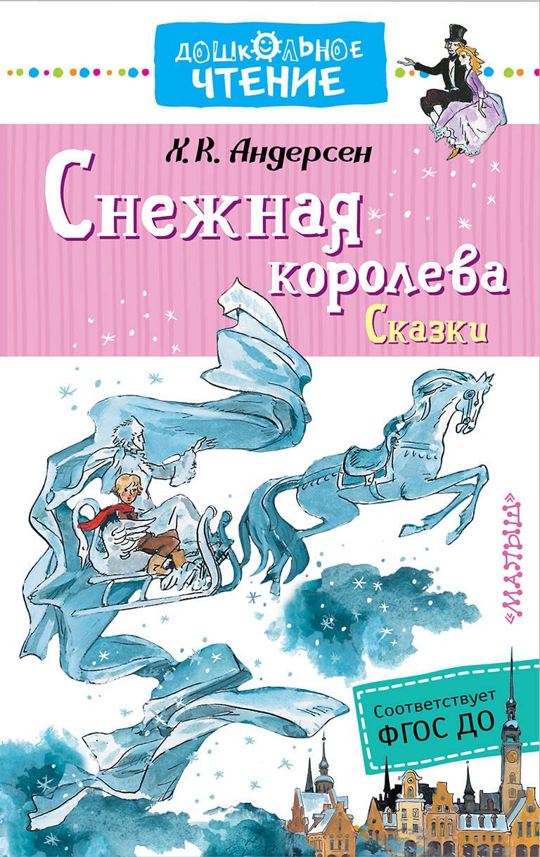 Х. К. Андерсен Снежная королева. Сказки цена