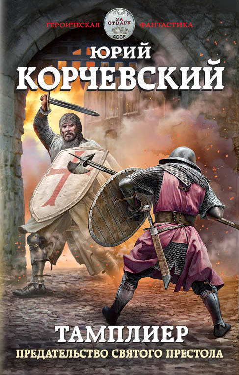 Юрий Корчевский Тамплиер. Предательство Святого престола