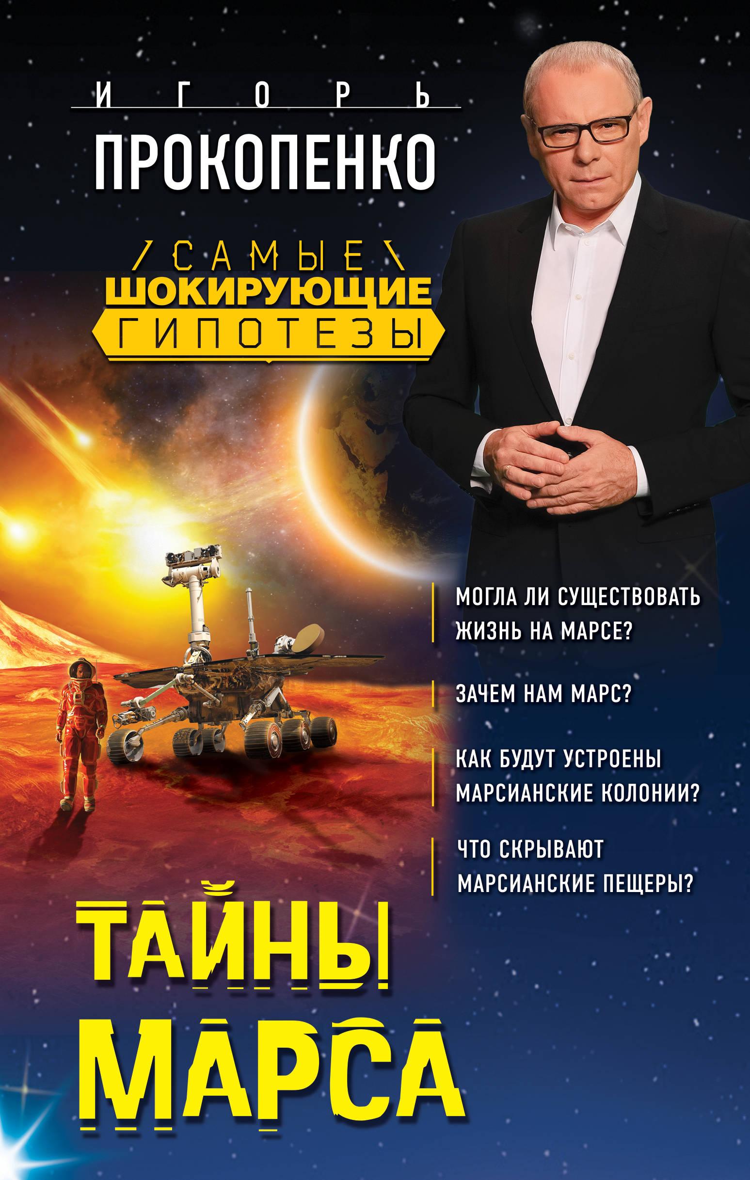 Игорь Прокопенко Тайны Марса