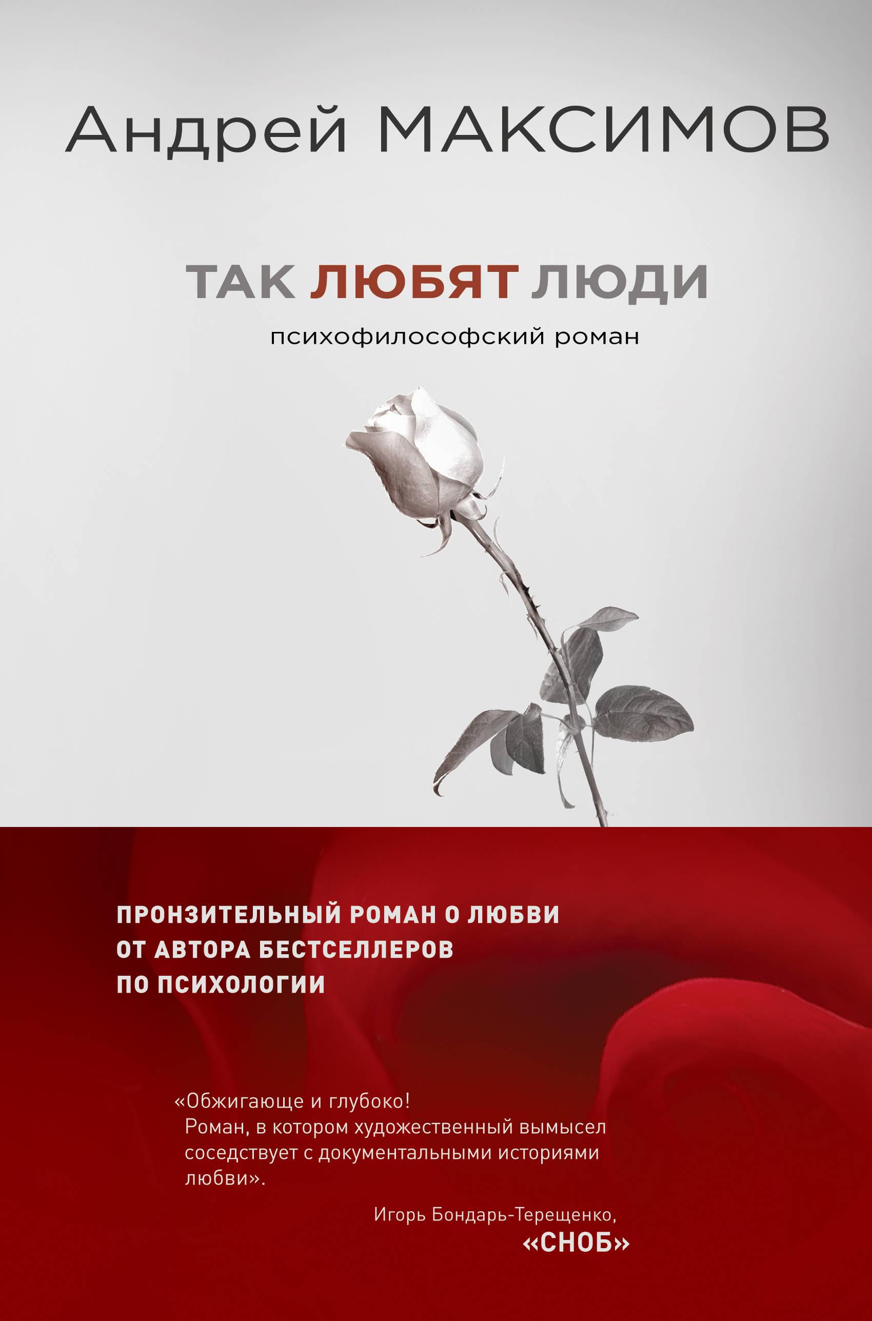 Андрей Максимов Так любят люди