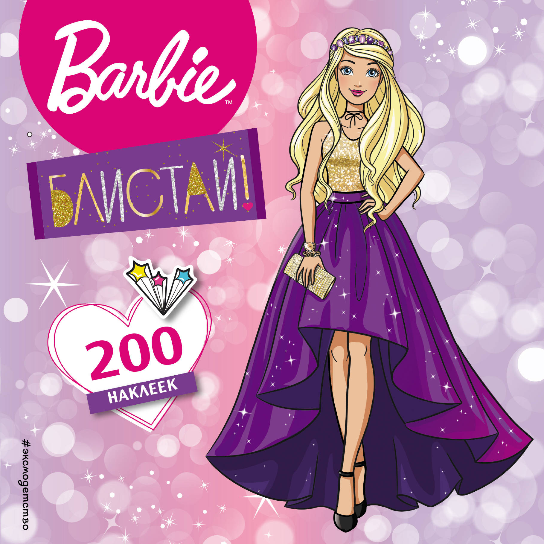 200 супернаклеек. Блистай! эксмо книжка с наклейками barbie блистай 200 супернаклеек