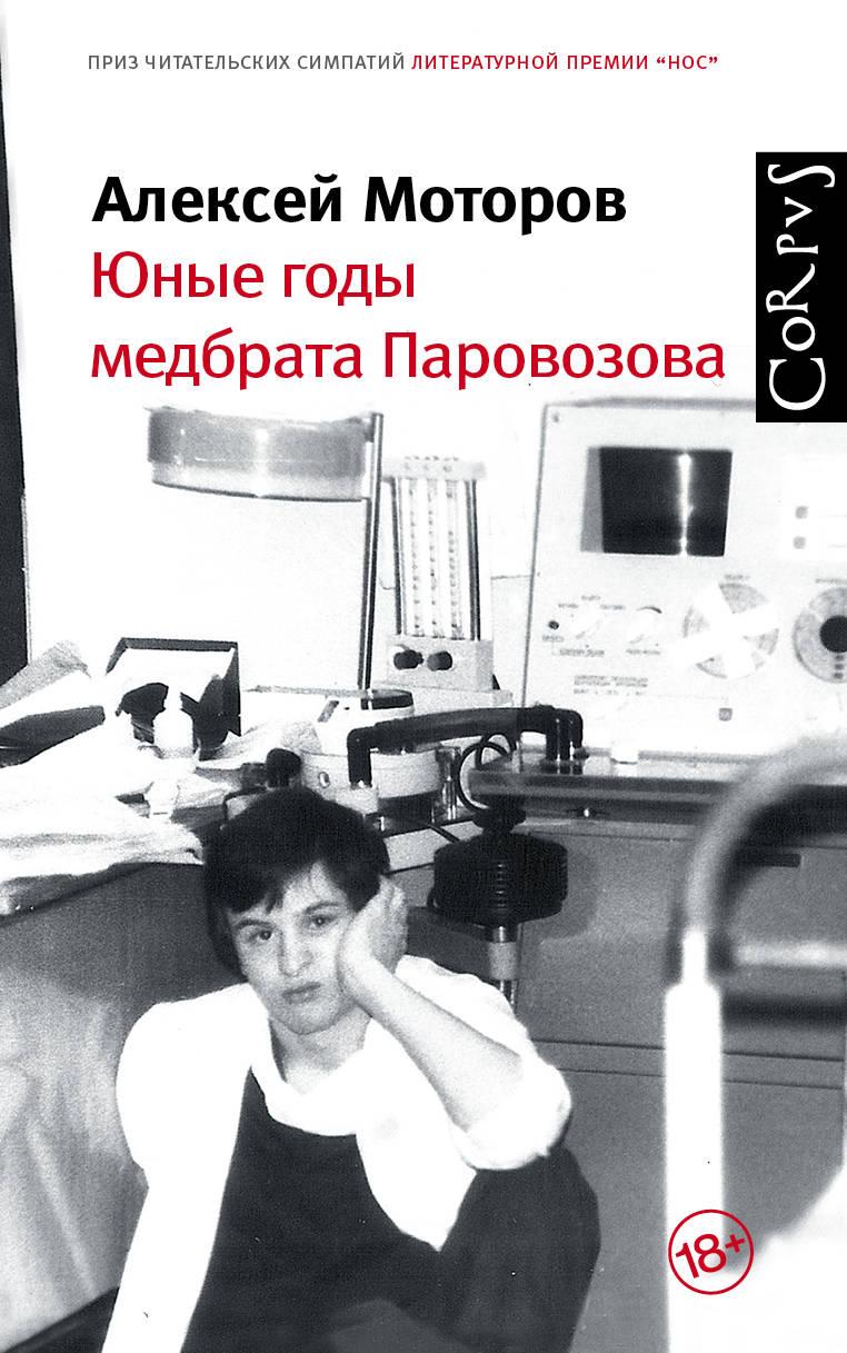 Алексей Моторов Юные годы медбрата Паровозова