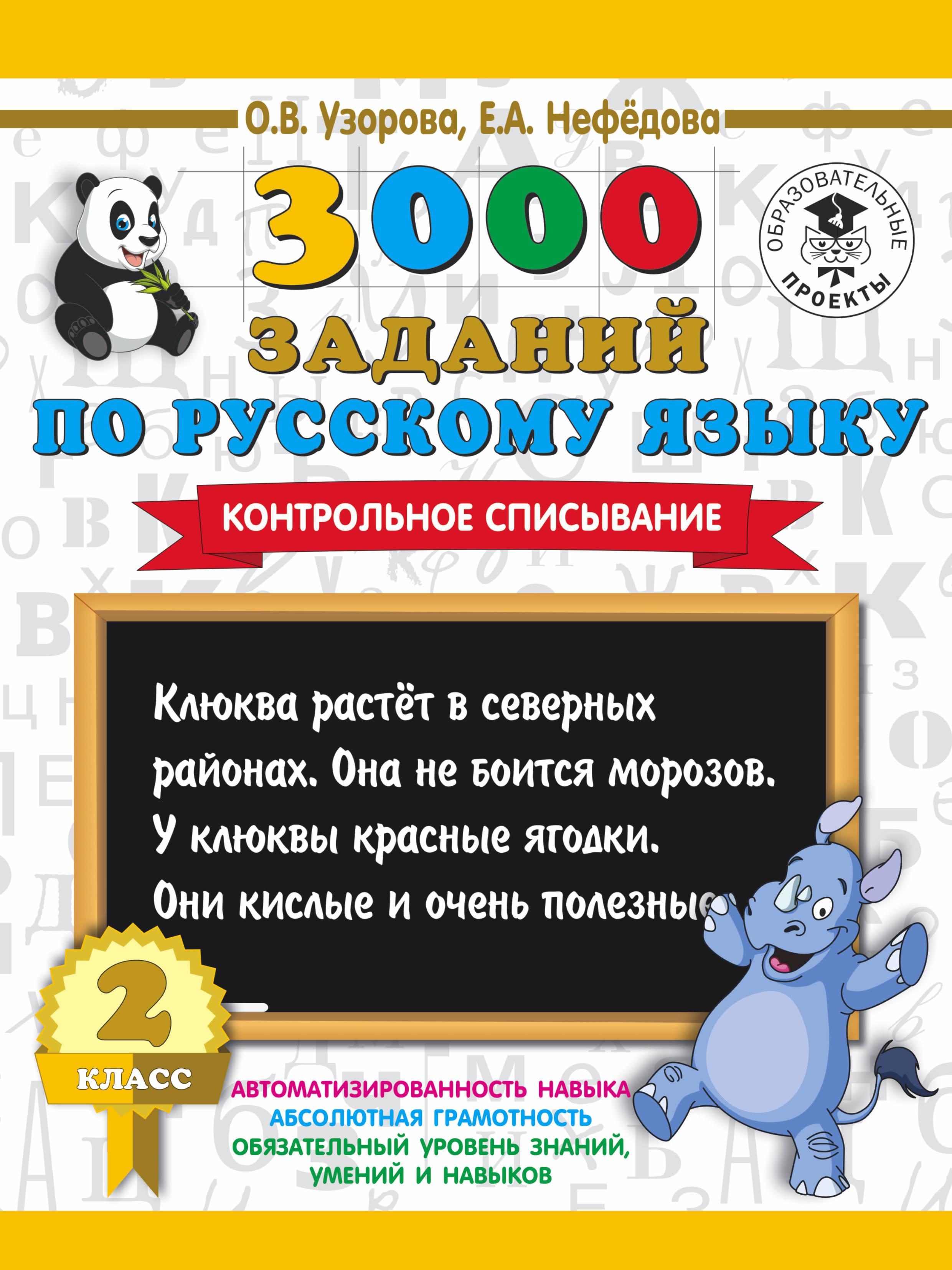 О.В. Узорова, Е.А. Нефедова 3000 заданий по русскому языку. Контрольное списывание. 2 класс