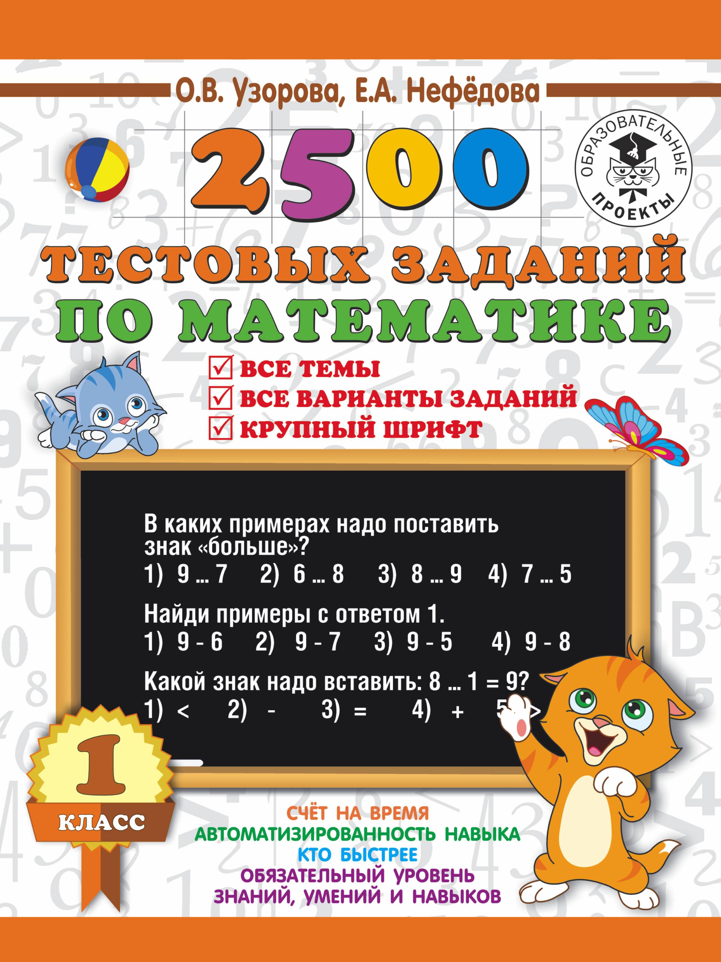О. В. Узорова, Е. А. Нефедова 2500 тестовых заданий по математике. 1 класс. Все темы. Все варианты заданий. Крупный шрифт