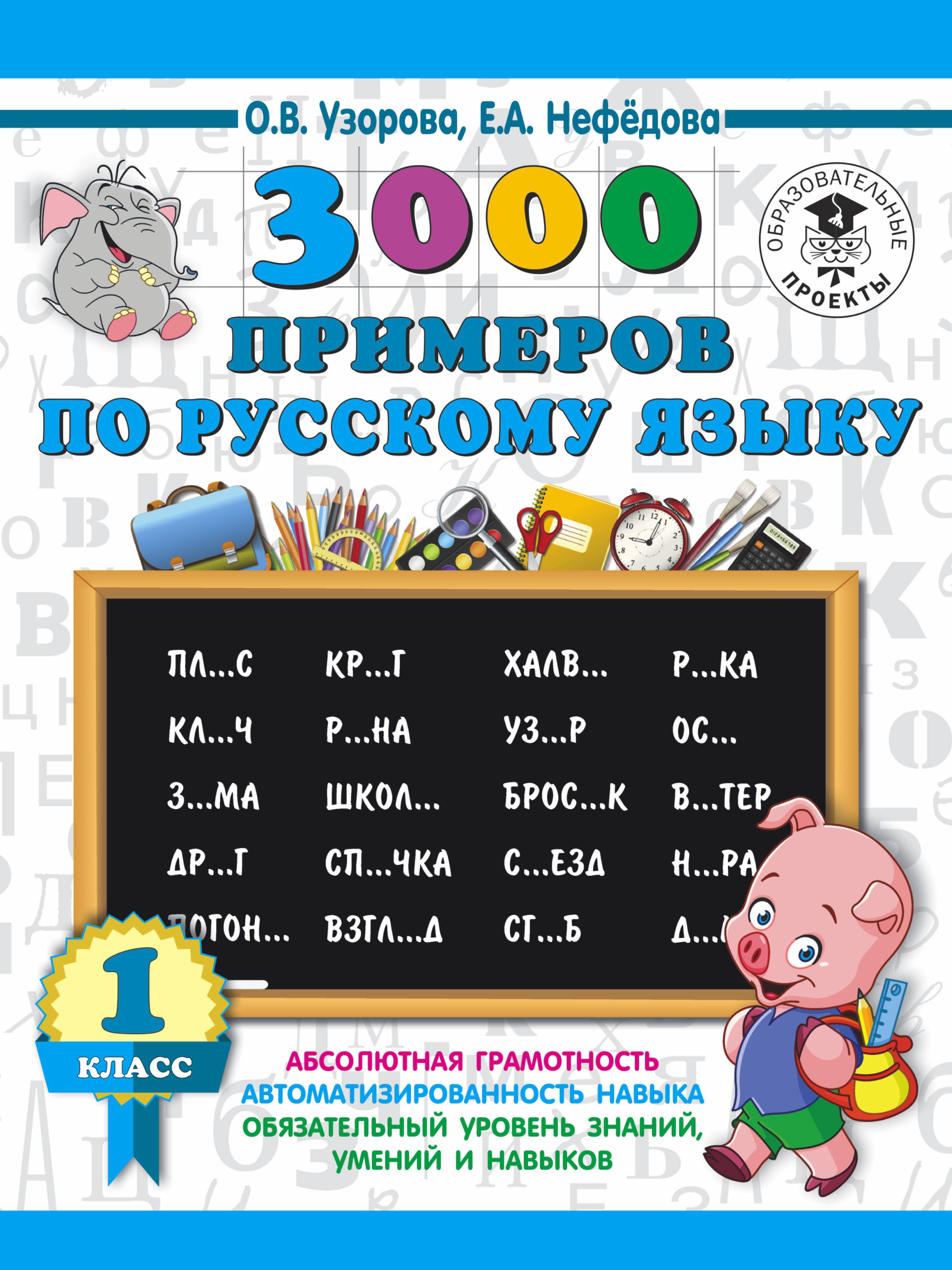 О.В. Узорова, Е.А. Нефедова 3000 примеров по русскому языку. 1 класс