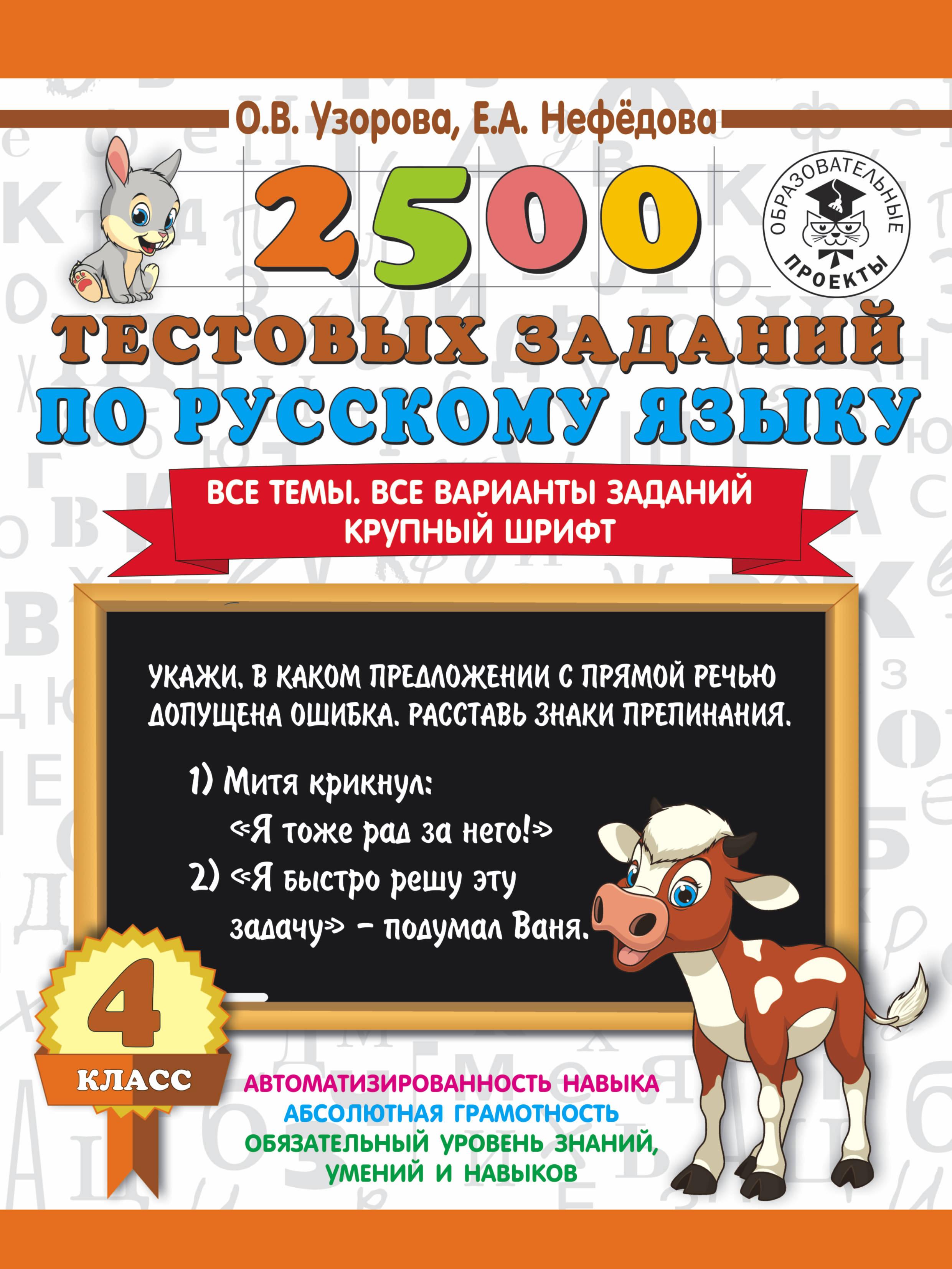 О. В. Узорова, Е. А. Нефедова 2500 тестовых заданий по русскому языку. 4 класс. Все темы. Все варианты заданий. Крупный шрифт