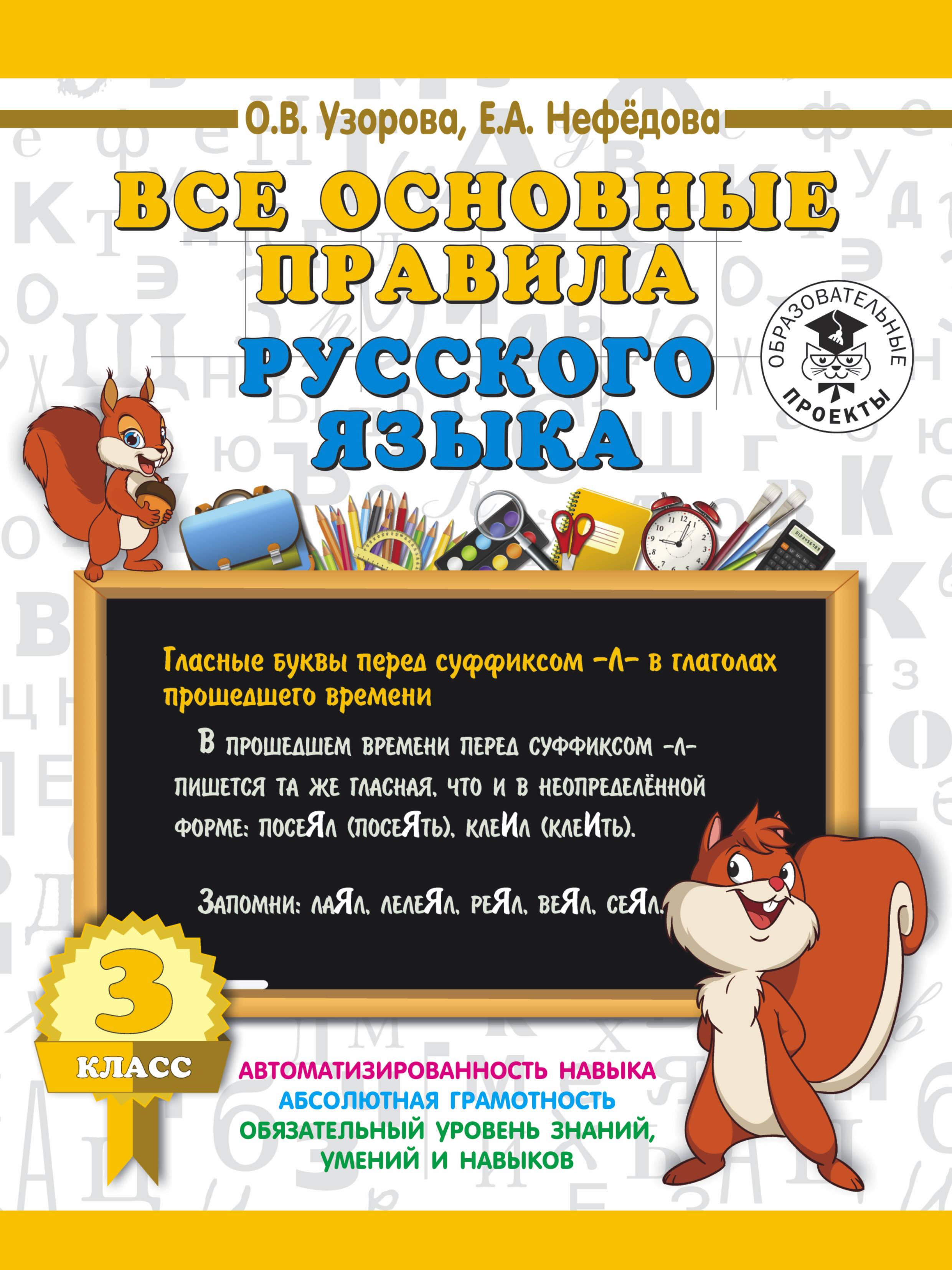 О. В. Узорова, Е. А. Нефедова Русский язык. 3 класс. Все основные правила