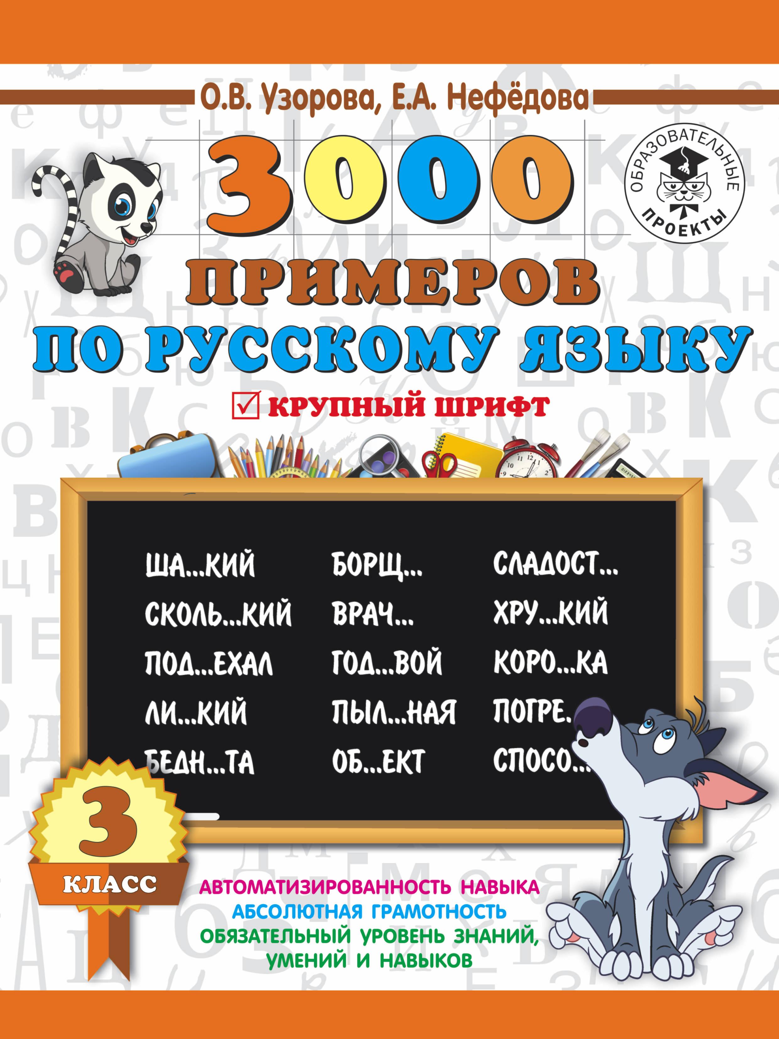 О.В. Узорова, Е.А. Нефедова 3000 примеров по русскому языку. 3 класс узорова о нефедова е 3000 примеров по русскому языку 1 класс крупный шрифт новые примеры