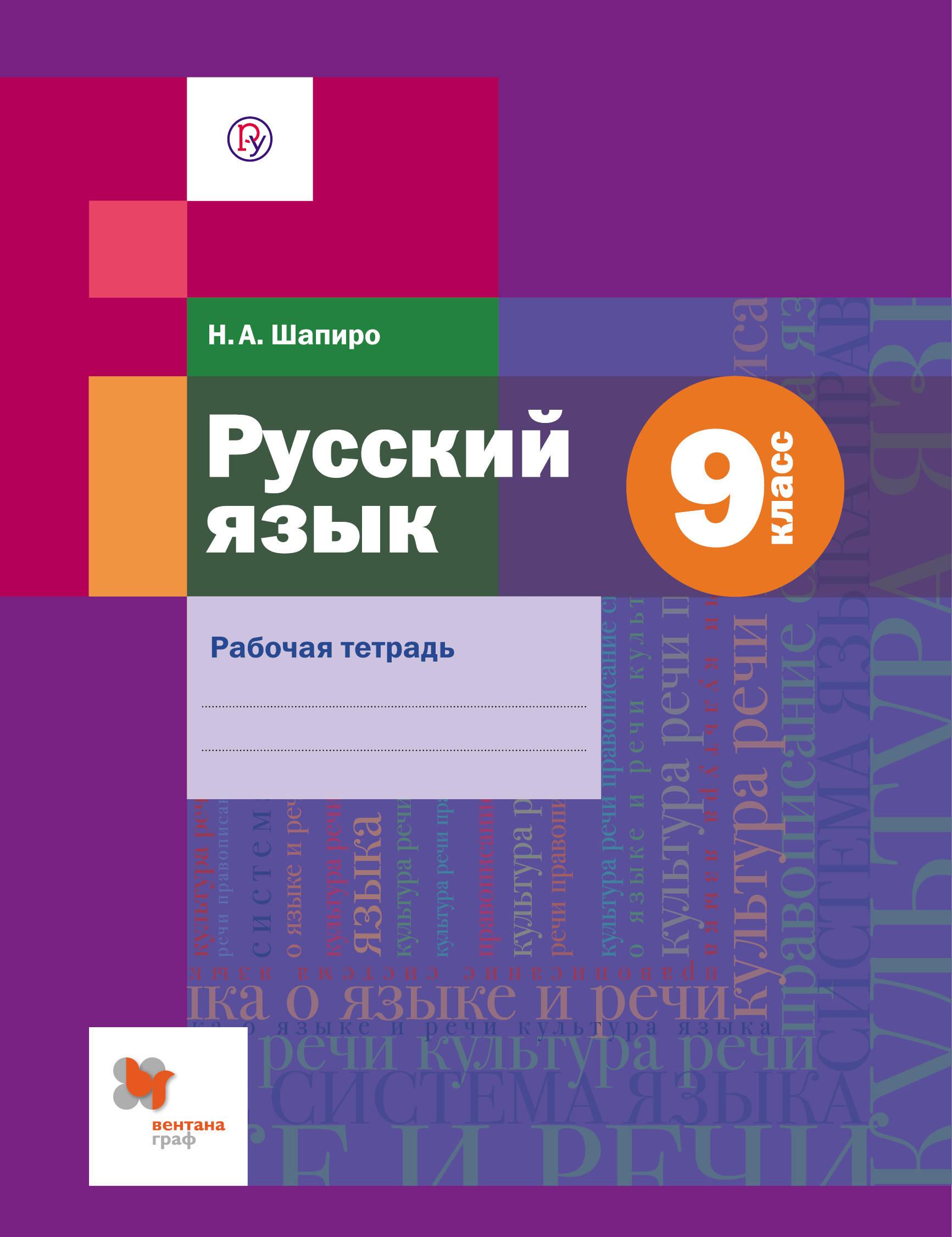 Шапиро Надежда Ароновна Русский язык. 9 класс. Рабочая тетрадь.