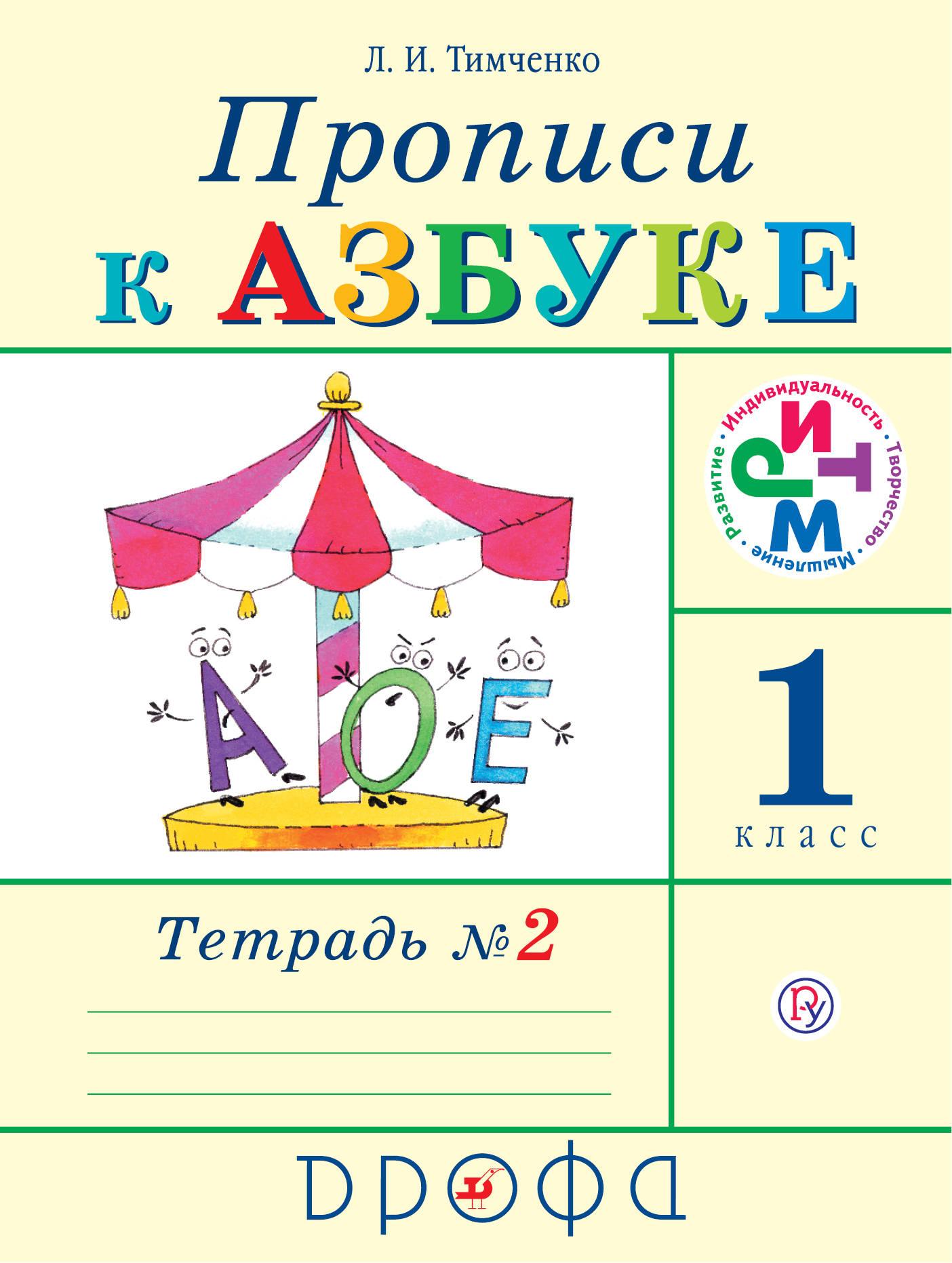 цена на Л. И. Тимченко Прописи к Азбуке. 1 класс. Часть 2