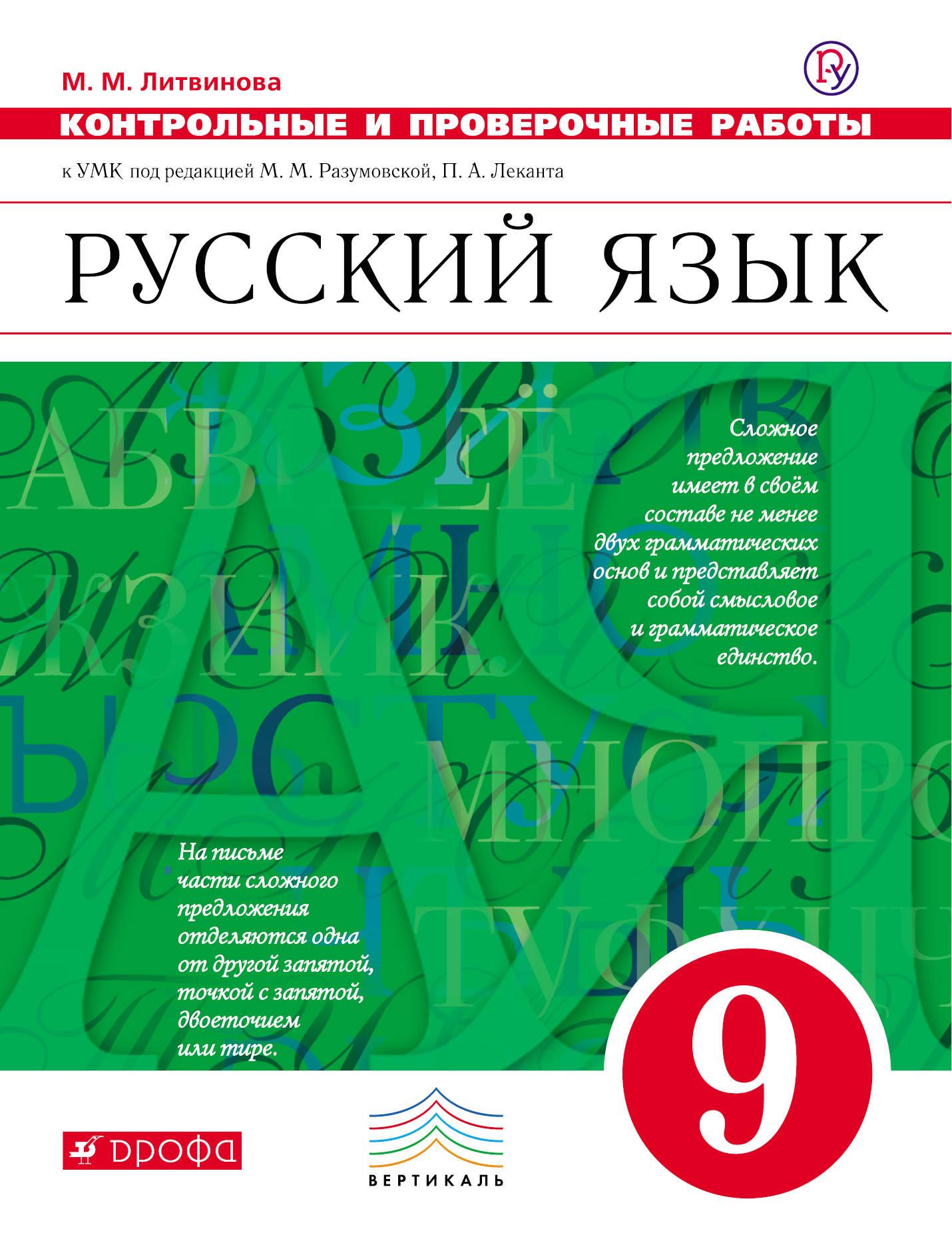 М. М. Литвинова Русский язык. 9 класс. Контрольные и проверочные работы