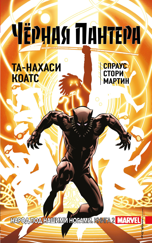 Та-Нахаси Коатс Чёрная Пантера. Народ под нашими ногами. Книга 2