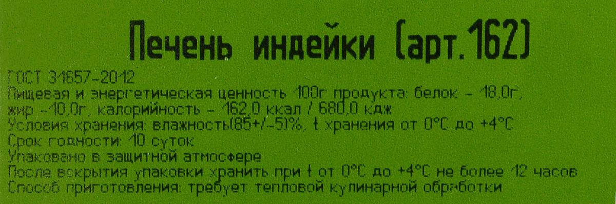 Индилайт Печень индейки, охлажденная, 500 г Индилайт