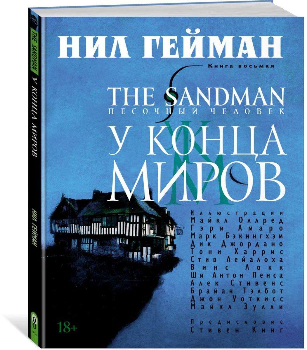 Нил Гейман The Sandman. Песочный человек. Кн. 8. У Конца Миров