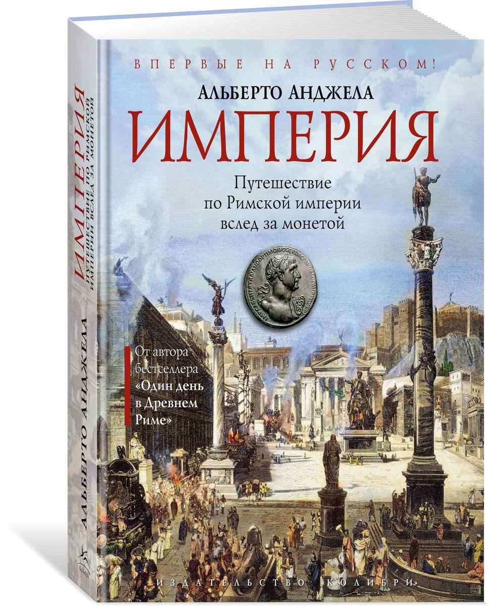 Альберто Анджела Империя. Путешествие по Римской империи вслед за монетой