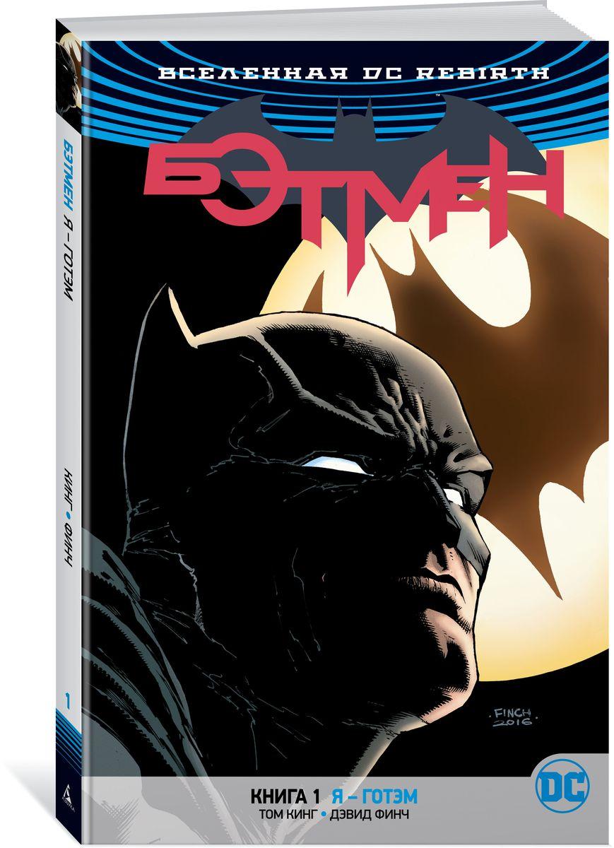Том Кинг Бэтмен. Книга 1. Я - Готэм кинг т орландо с вселенная dc rebirth бэтмен ночь людей монстров
