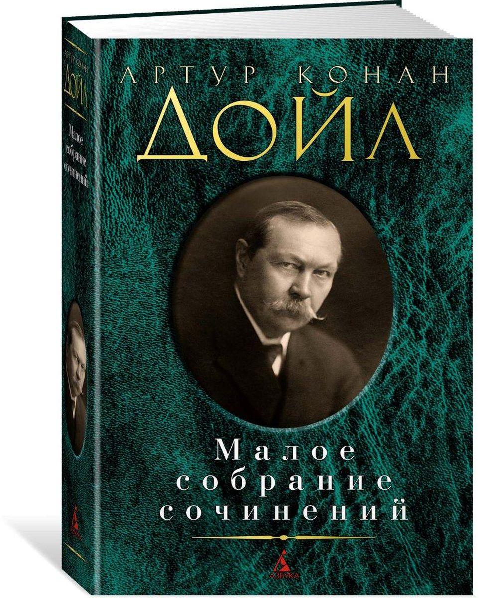 Артур Конан Дойл Малое собрание сочинений