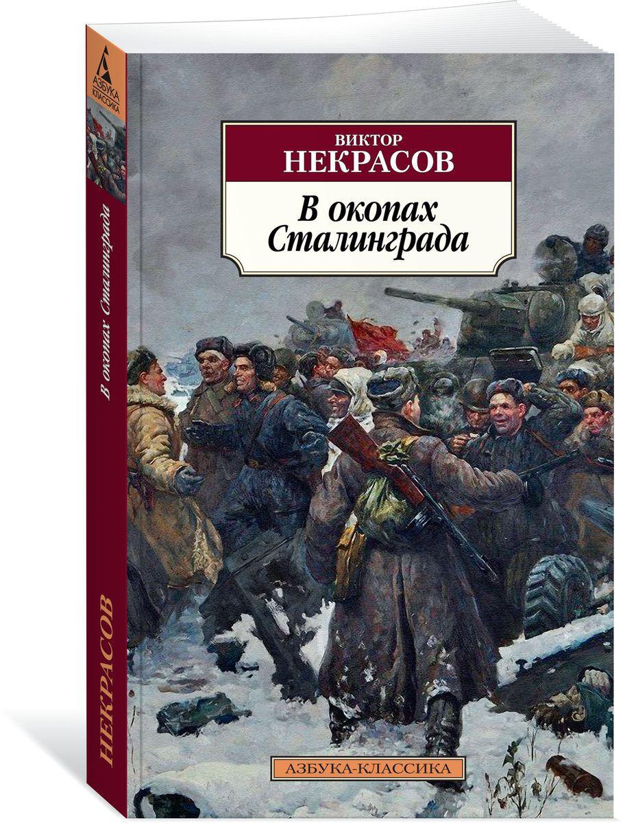 Виктор Некрасов В окопах Сталинграда