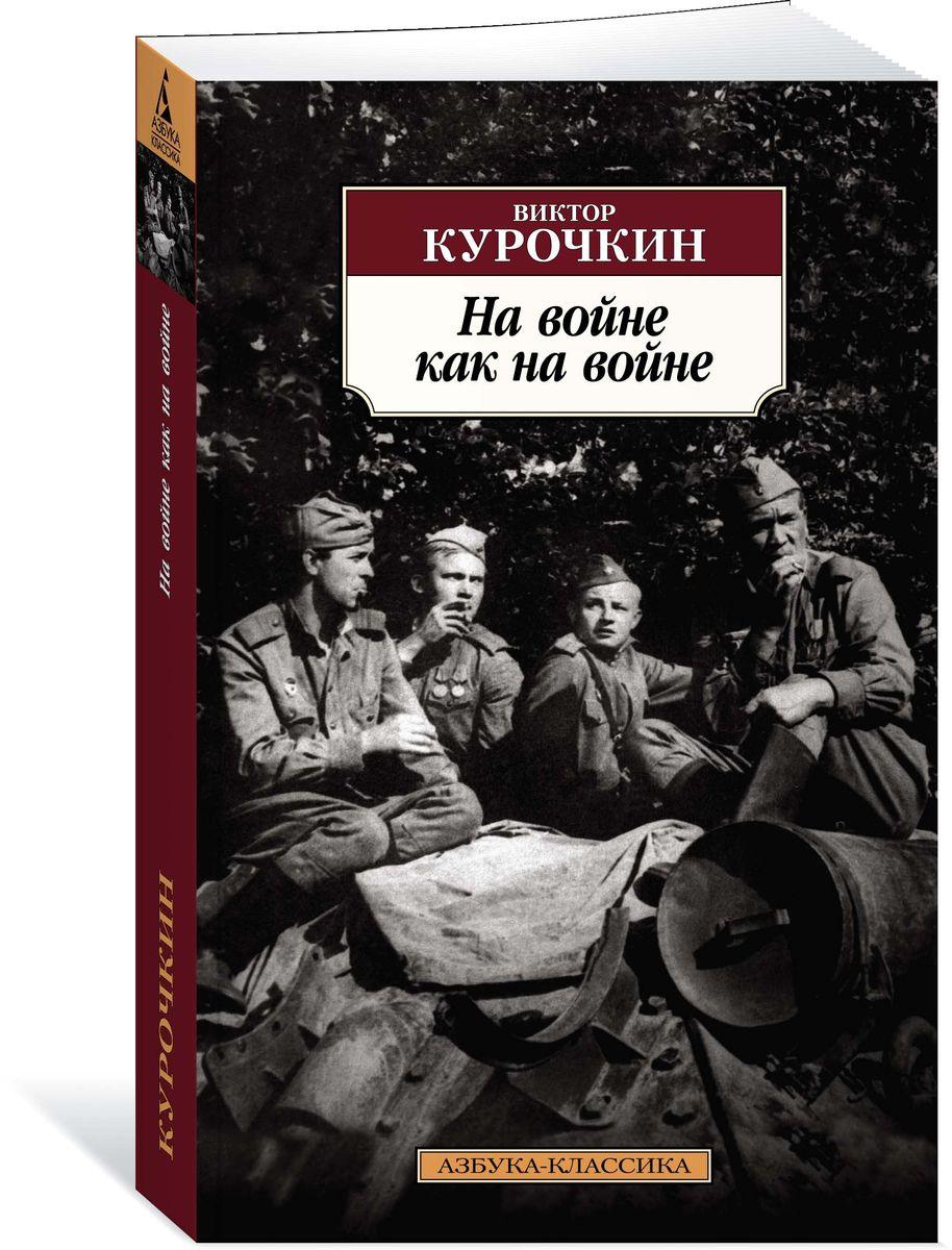 Виктор Курочкин На войне как на войне виктор курочкин урод