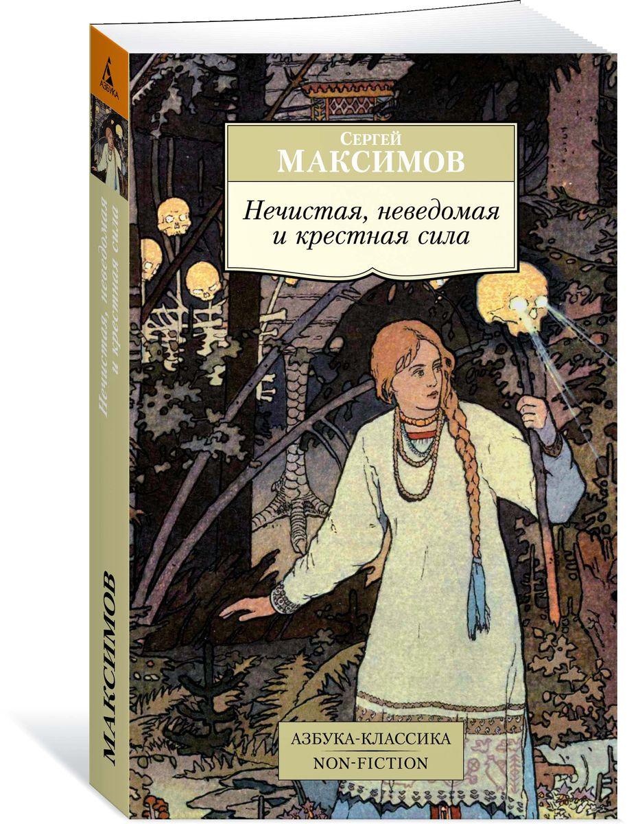 Нечистая, неведомая и крестная сила | Максимов Сергей