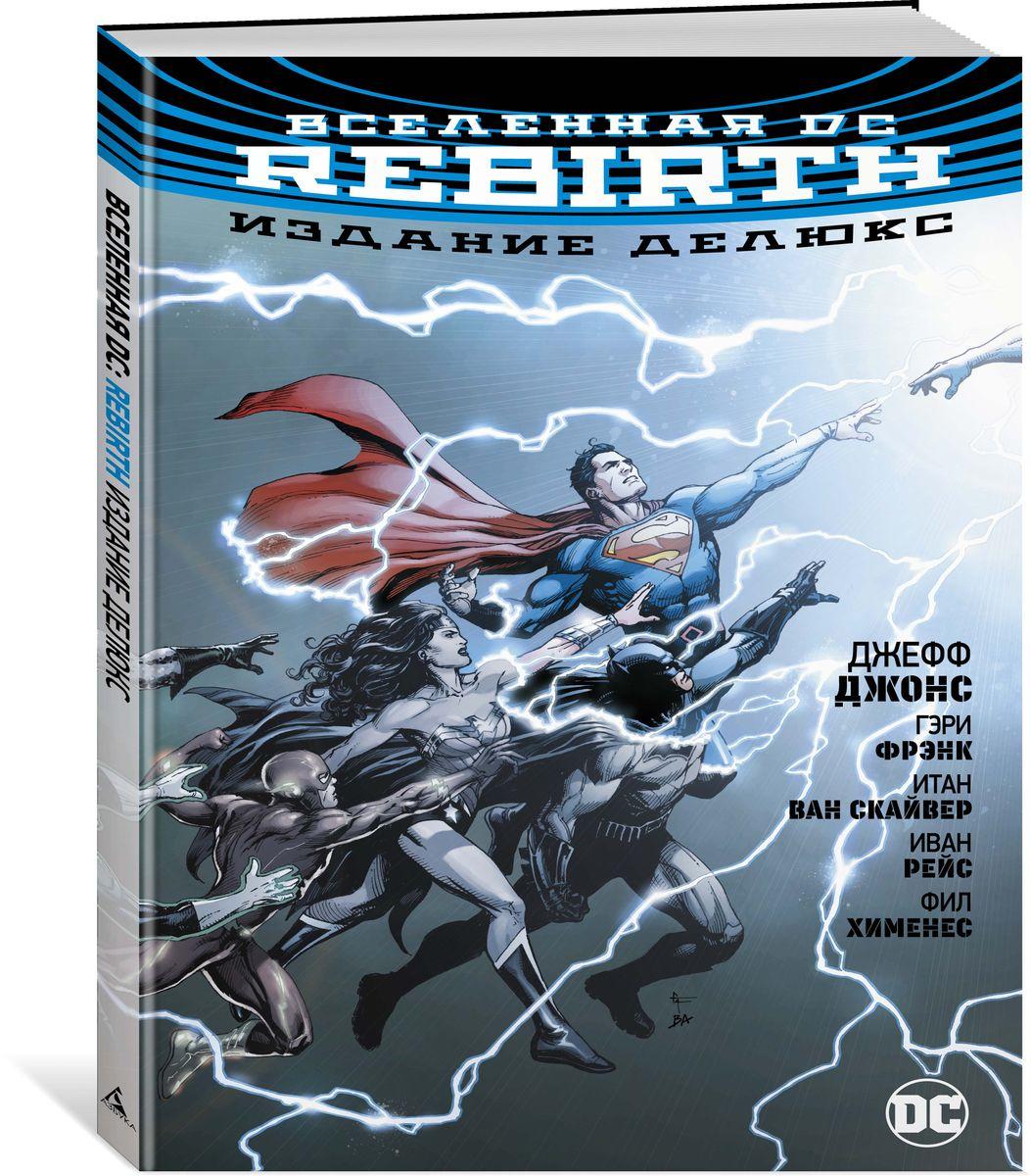 Джефф Джонс Вселенная DC. Rebirth. Издание делюкс