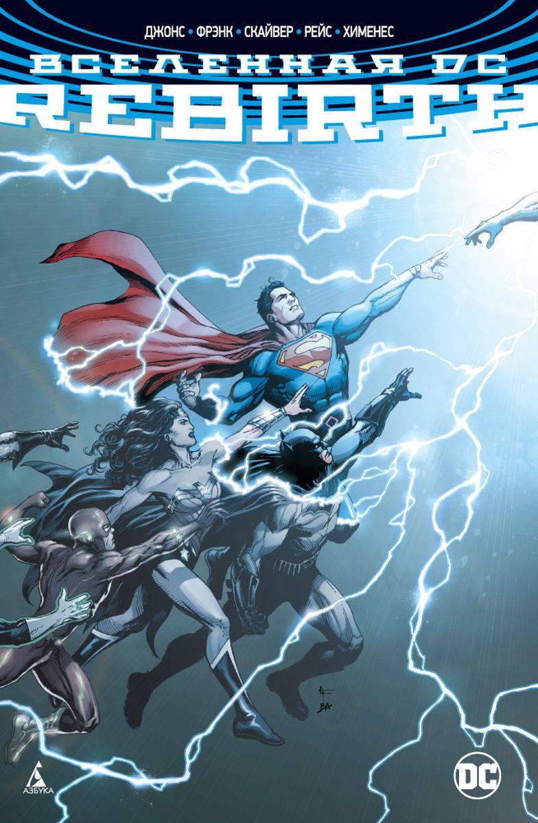 Джефф Джонс Вселенная DC. Rebirth