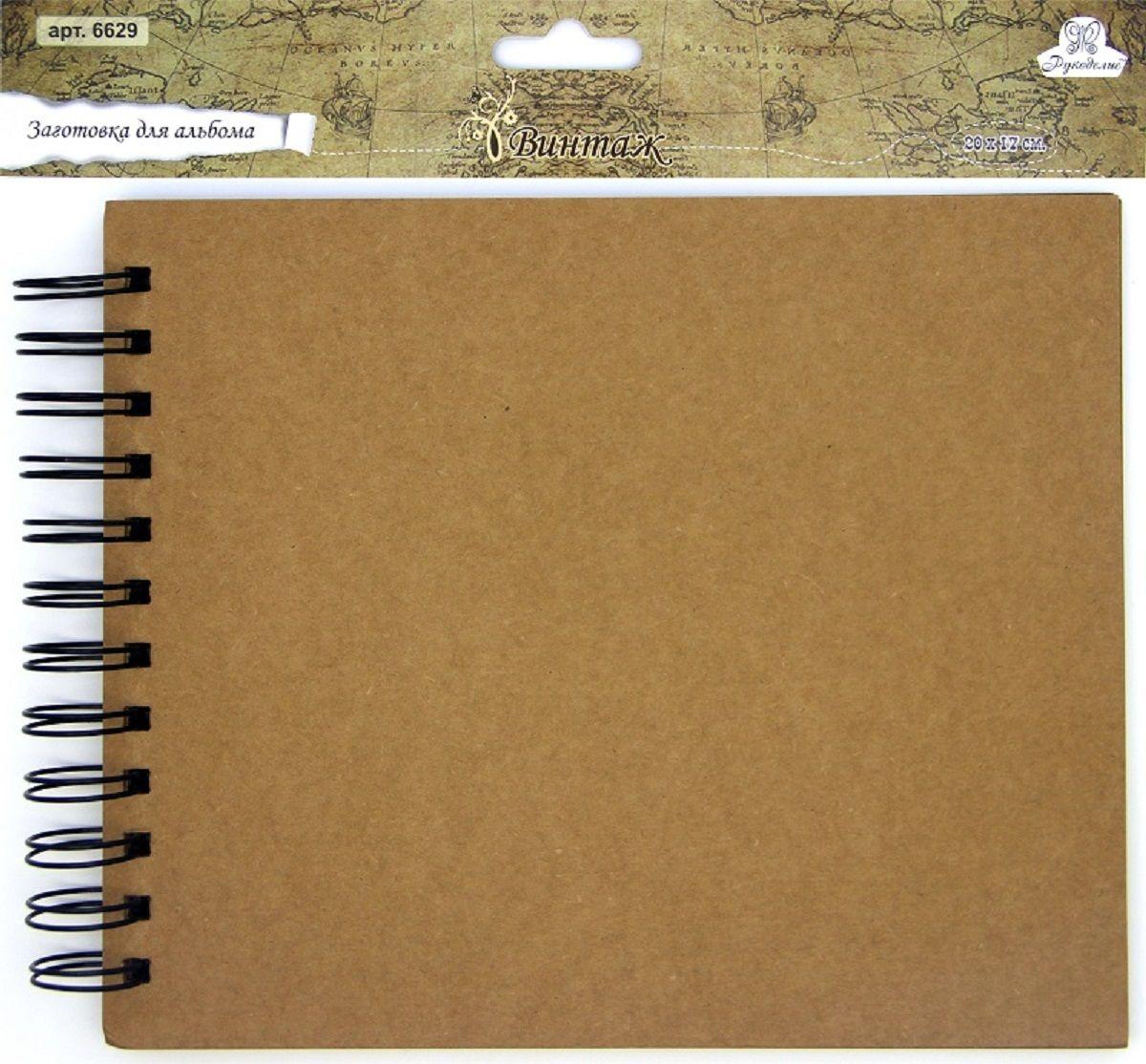 Заготовка для альбома Рукоделие Винтаж, 20 х 17 см бумага для декупажа рукоделие винтаж 50 х 39 5 см 6 листов