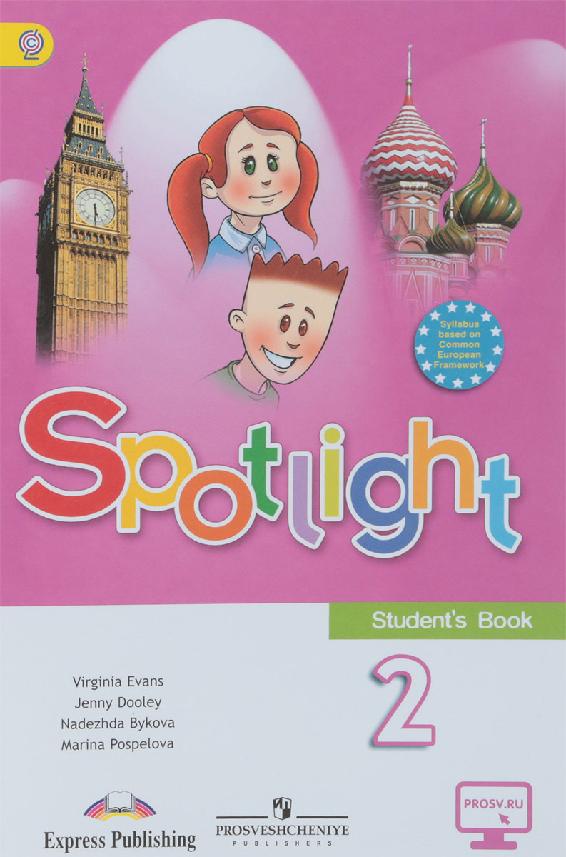 Дженни Дули,Надежда Быкова,Вирджиния Эванс,Марина Поспелова Spotlight 2: Student's Book / Английский язык. 2 класс. Учебник
