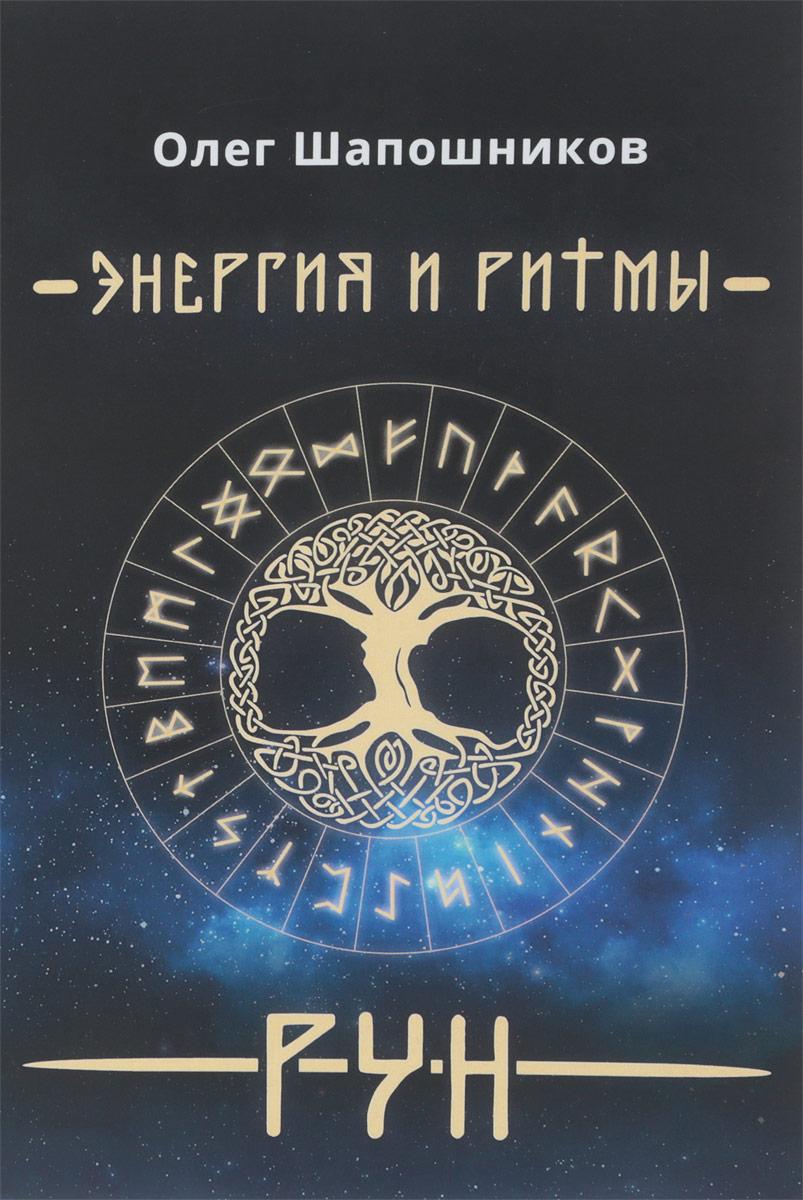 купить Олег Шапошников Энергия и Ритмы рун по цене 632 рублей